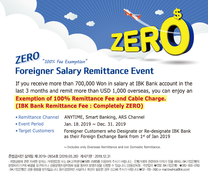 Foreigner Salary Remittance Event