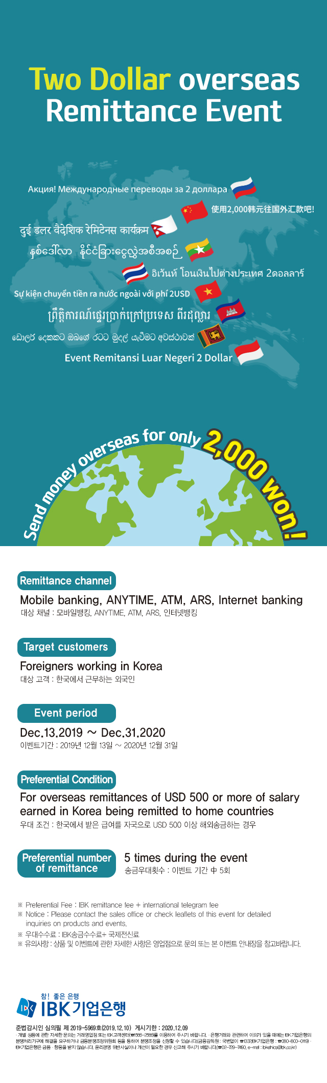 Two Dollar Overseas Remittance Event IBK